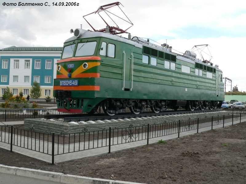 ВЛ60 в депо Алтайская.