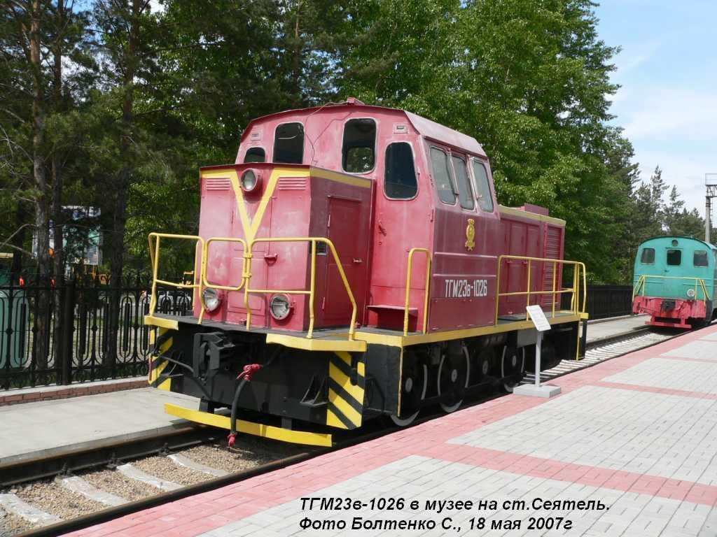 ТГМ23в-1026 на ст.Сеятель.