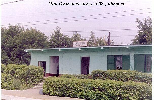 О.п. Камышенская Западно-Сибирской ж.д., Новосибирское отделение.