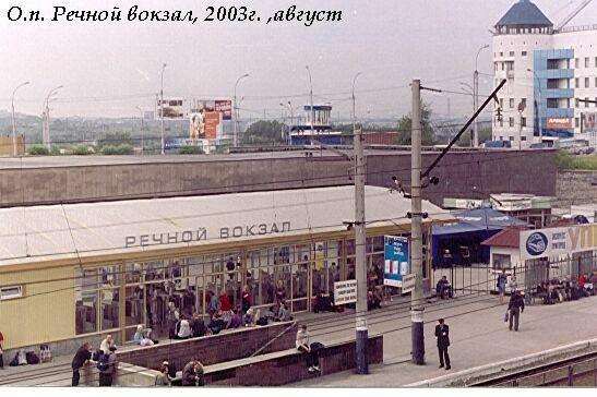 ветки Новосибирск-Бийск,