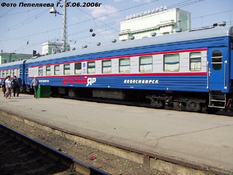 поезд 130 анапа красноярск расписание