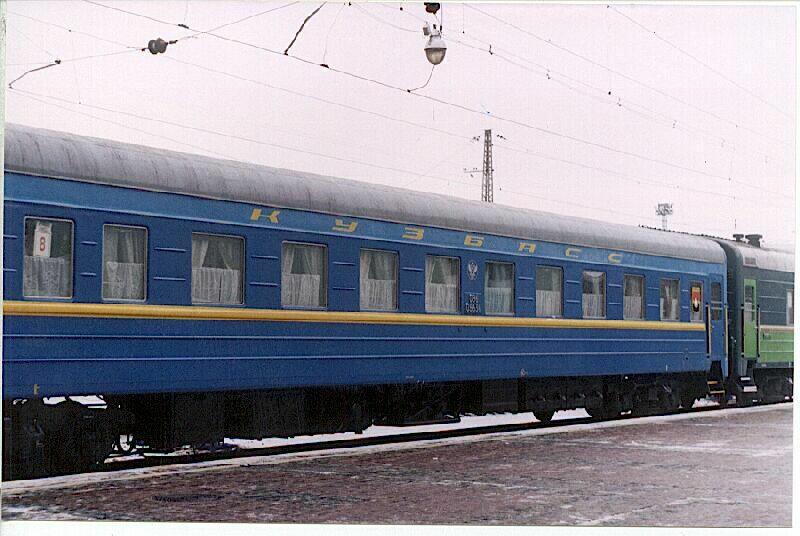 30, Москва-Кемерово КУЗБАСС