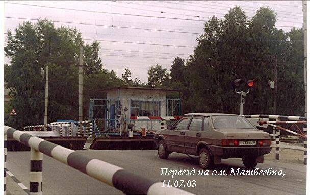 Матвеевка.